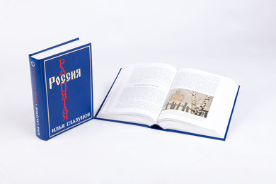 "The book ""Russia Crucified"""