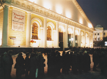 Queue at the Exhibition of Ilya Glazunov in the Manege. Moscow